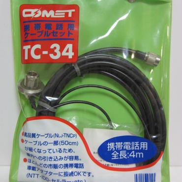 COMET/コメット TC-34 高品質ケーブルセット ★未使用品・レア★