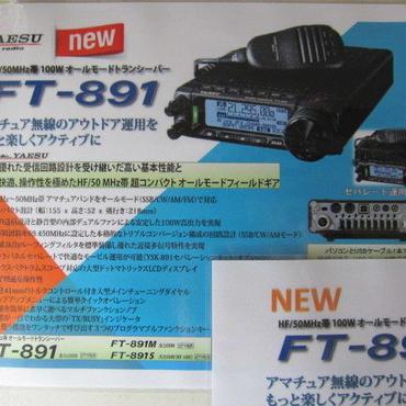 八重洲無線/YAESU FT-891M    HF/50MHz 帯オールモードトランシーバー(50Wタイプ) ★新品・ご購入後、メーカー注文品★