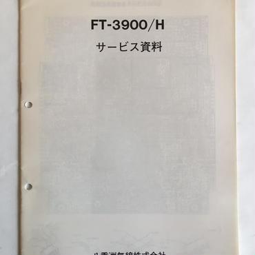 八重洲無線(株) FT-3900/H   サービス資料 ★中古品★