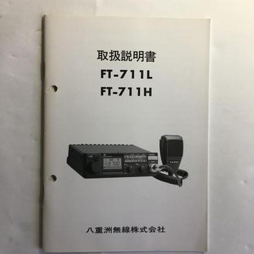 八重洲無線(株) FT-711L/FT-711H 取扱説明書 ★中古品★
