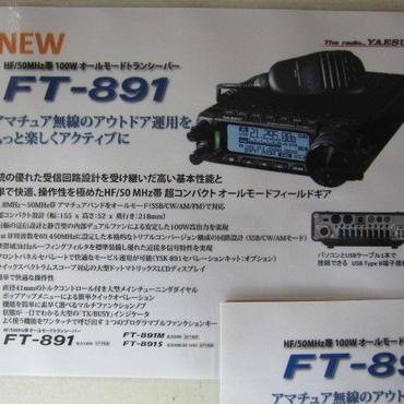 八重洲無線/YAESU FT-891    HF/50MHz帯 オールモードトランシーバー(100Wタイプ) ★新品・ご購入後、メーカー注文品★