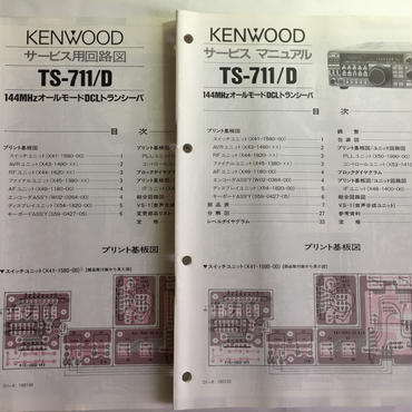 KENWOOD   TS-711/D  サービスマニュアル・サービス用回路図 ★中古品★