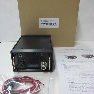 コスモウェーブ/COSMOWAVE TRV5600G-2W 5600MHz帯トランスバーター(特別注文品)★新品・予約注文品★