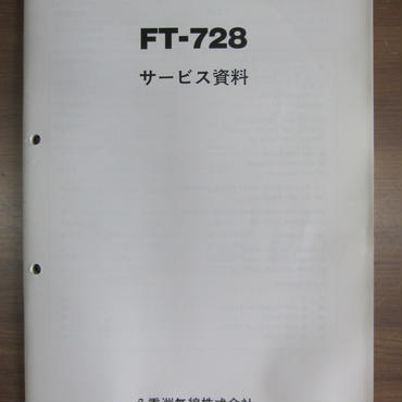 八重洲無線 FT-728 サービス資料 ★保存・中古品★