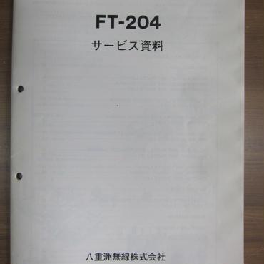 八重洲無線 FT-204 サービス資料 ★保存・中古品★
