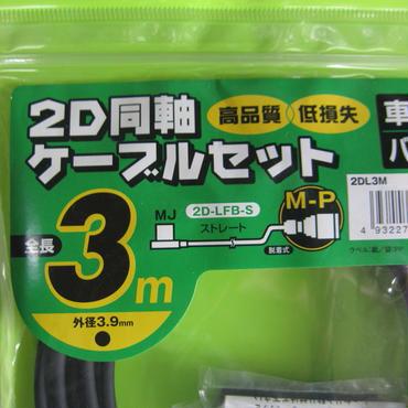 コメット 2D同軸ケーブルセット 2DL3M★店頭展示・在庫品★