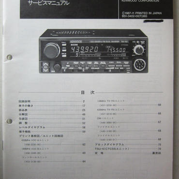 KENWOOD/ ケンウッド  TM-721/S  サービスマニュアル★中古品・希少品★