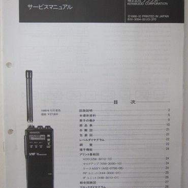 KENWOOD/ ケンウッド  TH-205  サービスマニュアル★中古品・貴重品★
