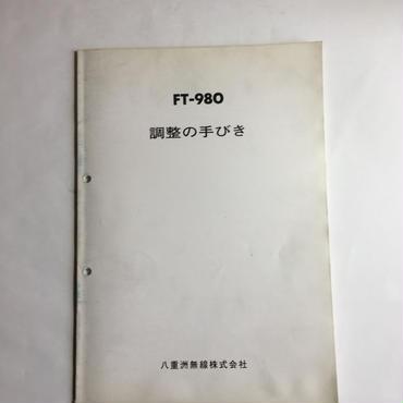 八重洲無線 FT-980 調整の手引き ★中古品★