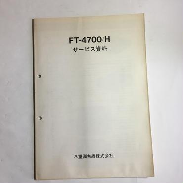 八重洲無線   FT-4700/H サービス資料 ★中古品★