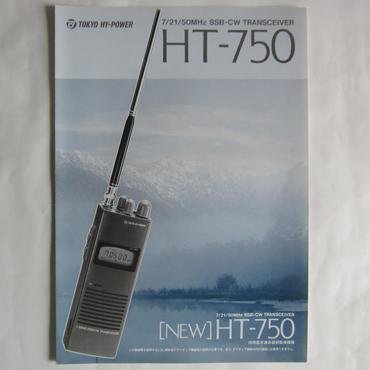東京ハイパワー HT-750  カタログ  ★中古品・レア★