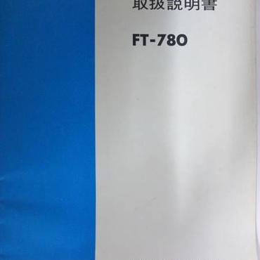 八重洲無線 FT-780 取扱説明書 ★中古品★
