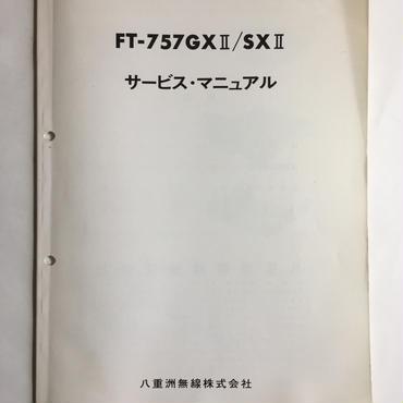 八重洲無線 FT-757GXⅡ/SXⅡ サービスマニュアル★中古品★