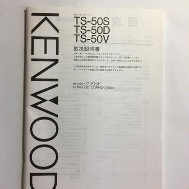 KENWOOD  TS-50/S/D/V  取扱説明書