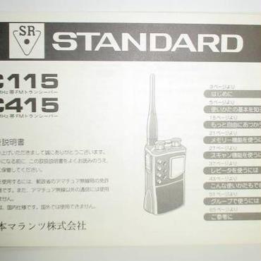 日本マランツC115/C415の取扱説明書 ★中古品・レア★