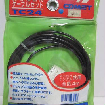 COMET/コメット TC24 2GHzまで対応ケーブルセット ★未使用品・レア★