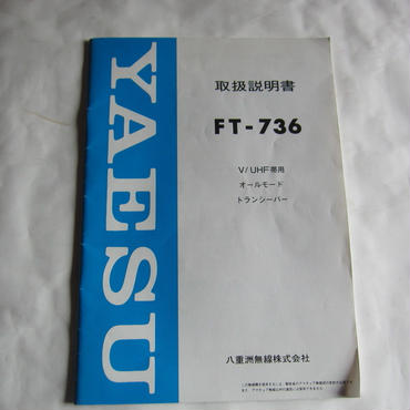 YAESU/八重洲/ヤエス FT-736 取扱説明書★中古品・希少品★