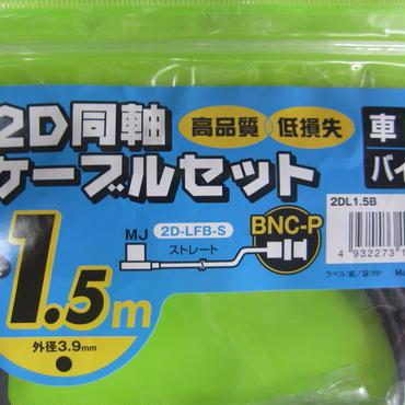 コメット 2D同軸ケーブルセット 2DL1.5B★生産完了品・店頭展示・在庫品★
