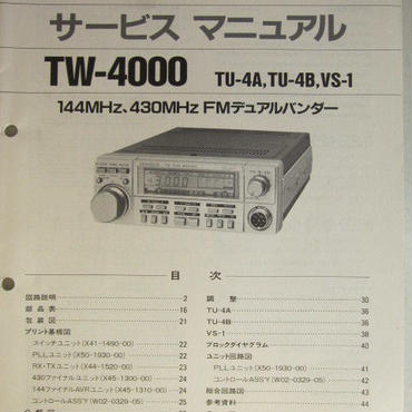 KENWOOD/ ケンウッド  TW-4000  サービスマニュアル★中古品・貴重品★
