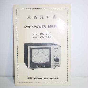 DAIWA/ダイワ CN-710/CN-720 SWR&POWER METERの取扱説明書(回路図も掲載) ★中古品・レア・貴重★