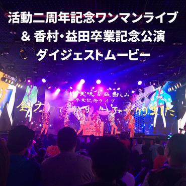 2周年記念ワンマンライブ&香村、益田卒業記念ライブダイジェストDVD