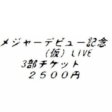 第3部 2月4日(日)開催 「演歌女子ルピナス組が全力でいい曲のカバーを行うカバーワンマンライブ」