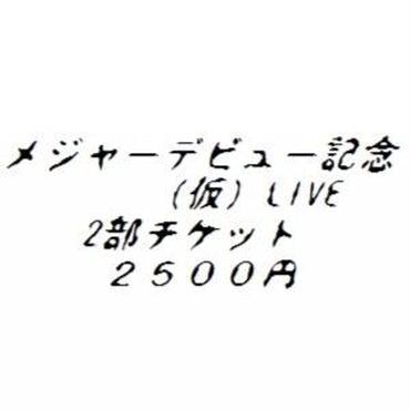第2部 2月4日(日)開催 「演歌女子ルピナス組が全力でいい曲のカバーを行うカバーワンマンライブ」