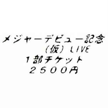 第1部 2月4日(日)開催 「演歌女子プレゼンツ!関西のアイドルさんいらっしゃい!」