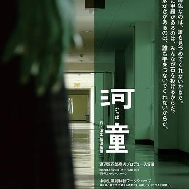 上演台本『河童』(高校演劇版) 畑澤聖悟
