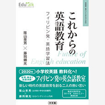 これからの英語教育 フィリピン発・英語学習法