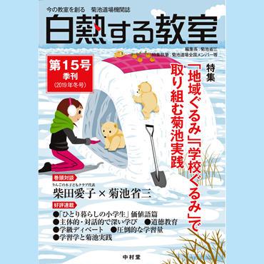 白熱する教室(第15号のみ no.15)   2018.12.22発売