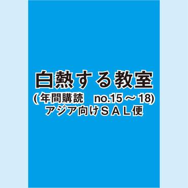 白熱する教室(年間購読 no.15~18)  海外(アジア)SAL便発送