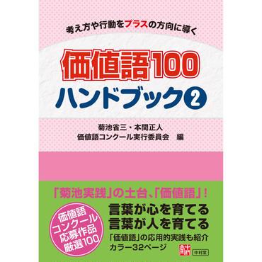 価値語100 ハンドブック〈2〉