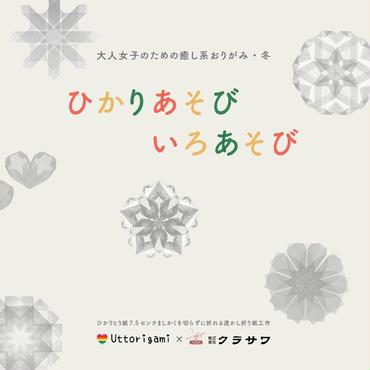 【折り方動画・画像・LINEでアドバイスOK付き折り図冊子】ひかりあそび いろあそび・冬