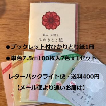 【合わせ買いセット/レターパック便送料400円】ブックレット付きひかりとり紙セット1冊 + 単色7.5㎝角7色x1セット