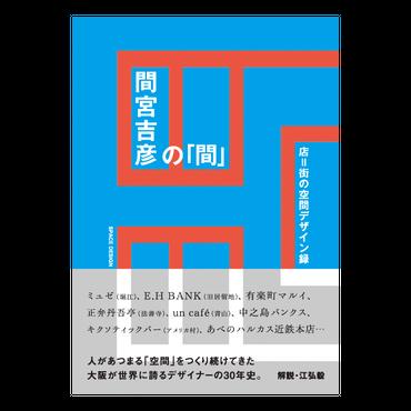 『間宮吉彦の「間」  店=街の空間デザイン録』間宮吉彦(著)