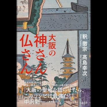 『大阪の神さん仏さん』釈徹宗・髙島幸次(著)