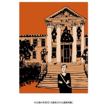 中之島絵はがき⑥「大阪府立中之島図書館」