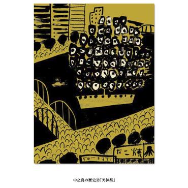 中之島絵はがき⑫「天神祭」