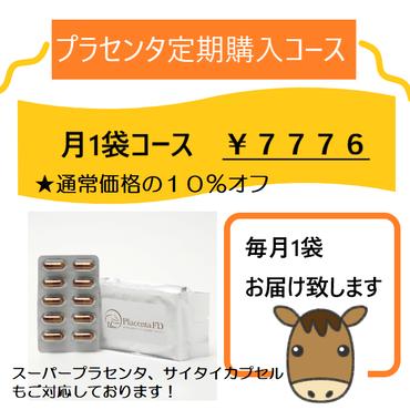 【定期購入1袋コース】100%純正!馬プラセンタ(1袋¥7776)