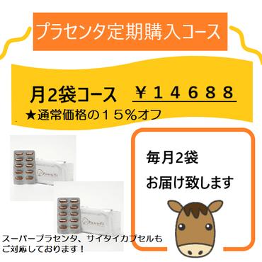 【定期購入2袋コース】100%純正!馬プラセンタ(1袋¥7344)