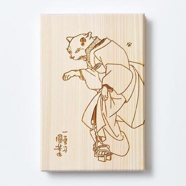 御朱印帳 猫 猫のすずみ 桧 木製 大判 歌川国芳*鳥の子紙 白奉書紙