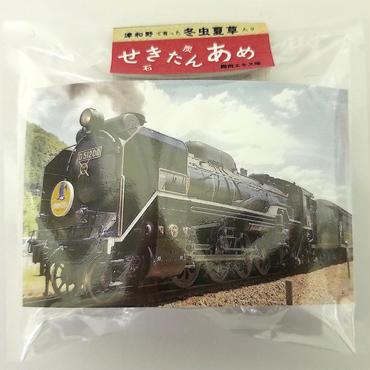 津和野で育った冬虫夏草入り「(せきたん)石炭あめ」E