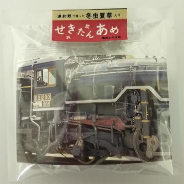 津和野で育った冬虫夏草入り「(せきたん)石炭あめ」C