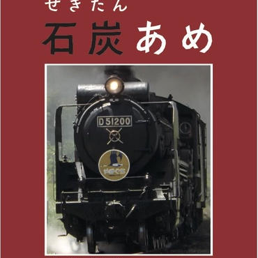 津和野で育った冬虫夏草入り「(せきたん)石炭あめ」4袋パック