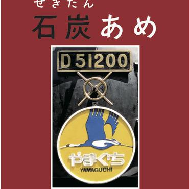 津和野で育った冬虫夏草入り「(せきたん)石炭あめ」B