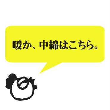 中綿入りアウターへの変更はこちら!!