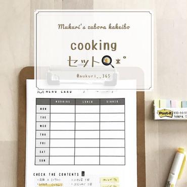 家事シート【cooking】セット