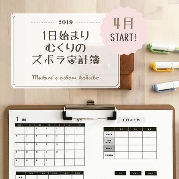 4月~【1日始まり】むくりのズボラ家計簿
