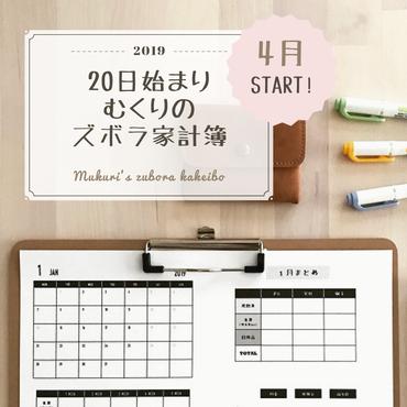 4月~【20日始まり】むくりのズボラ家計簿